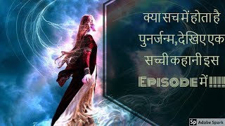 Mysterious Stories Episode 9 :Shanti Devi Reincarnation/पुनर्जन्म And Other Real Stories