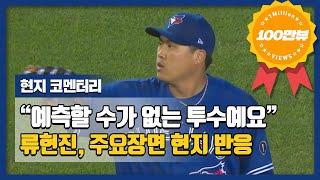 """""""예측할 수가 없는 투수예요"""" 류현진, 주요장면 현지반응"""