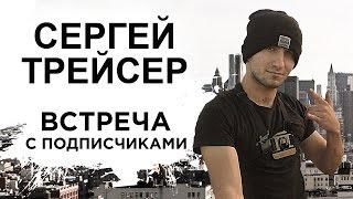 Партнерка AIR организовала Сергею Трейсеру встречу с фанатами и подписчиками
