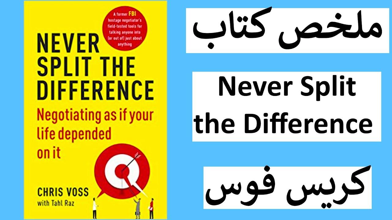 مستحيل تعرف الفرق | تطوير الذات و التعلم الذاتي