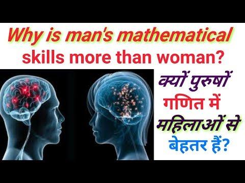 Why is man's mathematical Skills more than woman? क्यों पुरुषों गणित में महिलाओं से बेहतर हैं।