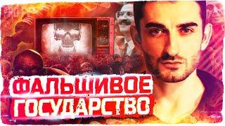 ФАЛЬШИВОЕ ГОСУДАРСТВО   Почему россияне позволяют себя унижать?   PROFV 🔥