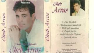 """Cheb Arres """" Imane ya Imane """" - 2000's"""