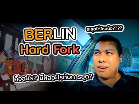 Berlin Hard Fork คืออะไร? นักขุด ETH ต้องกังวลอะไรไหม? เตรียมตัวยังไงดี???