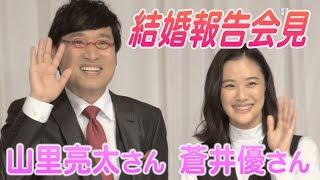 【ノーカット高画質】南キャンの山里亮太さん、蒼井優さん結婚会見 キューピッドのしずちゃんも同席