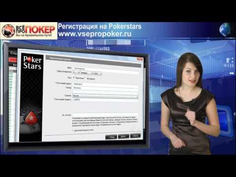 Регистрация на PokerStars, как скачать Покерстарс