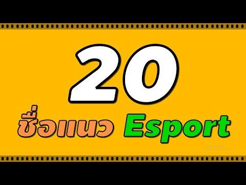 ตัวอย่างการตั้งชื่อแนว Esport สำหรับในเกมฟีฟาย , พับจี และอื่นๆ
