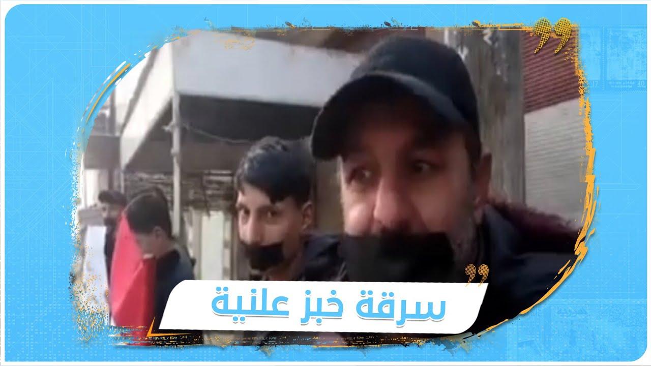 لنقص الخبز وسرقته.. وقفة احتجاجية تحت سقف الوطن في بلدة قمحانة بريف حماة  - 16:58-2021 / 1 / 3