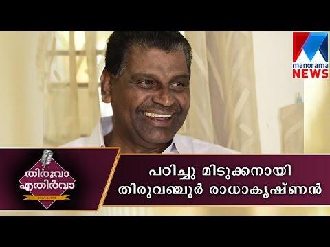 Thiruvanchoor Radhakrishnan and Film Awards announcement | Manorama News | Thiruva Ethirva