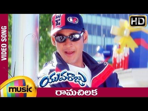 Rama Chilaka Full Video Song   Yuvaraju Video Songs   Mahesh Babu   Simran   Ramana Gogula