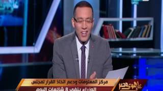 على هوى مصر | خالد صلاح يشكر مركز المعلومات على تقريرهم المفصل و الرد على الاشاعات الفترة الاخيرة