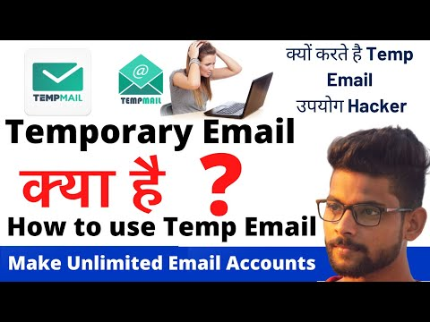Temporary Mail क्या है | How To Use Temp Mail | Make Unlimited Email Accounts Vinod Singhania