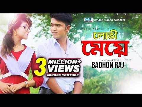 Lovi Meye ( লোভী মেয়ে ) | Badhon Raj | Shamim Mahmud | Bangla New Music Video | 2018