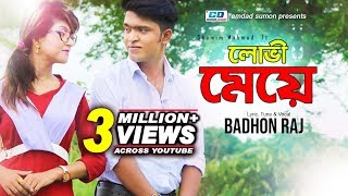 Lovi Meye ( লোভী মেয়ে ) | Badhon Raj | Shamim Mahmud | Bangla New Music Video | 2018