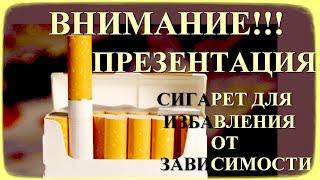 Оригинальные сигареты для тех кто хочет бросить курить