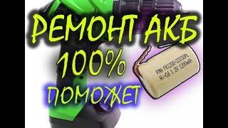 видео Восстановление аккумулятора шуруповёрта DeWalt 14V 1.3A NiCd