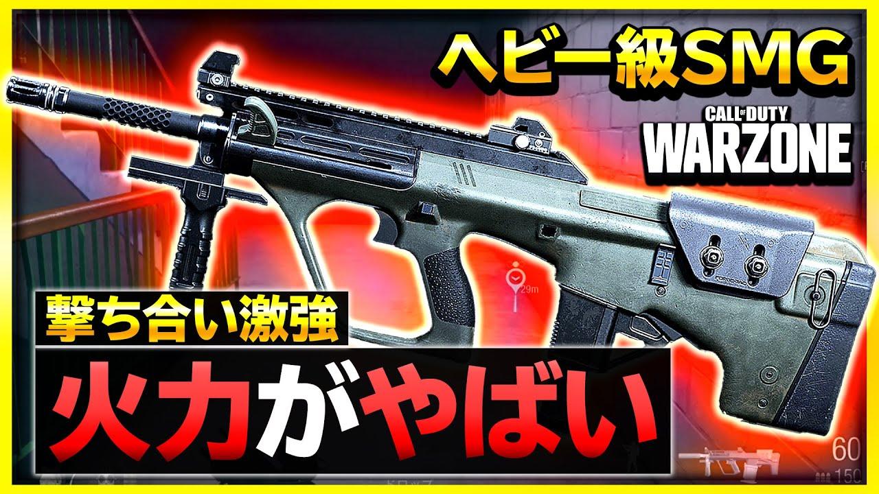 【WARZONE】このSMG、火力がやばすぎる!!『AUG(MW)』【ぐっぴー】