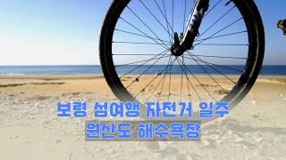 보령 섬여행 서해안 가볼만한곳 원산도해수욕장 자전거 여…