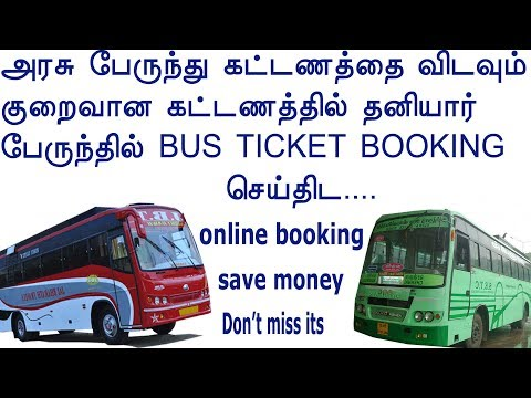 How To Book Bus Tickets Online In India   Red Bus Android App   Step By Step Tutorial   In Tamil