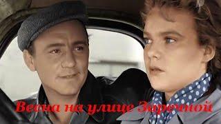 Улица родная (Весна на Заречной улице) - Николай Рыбников / cover