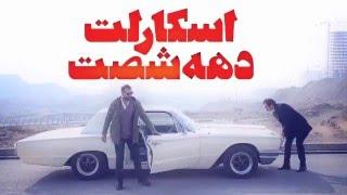 پرفورمنس اسكارلت دهه ٦٠  - تهران