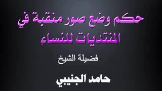 حكم وضع صور منقبة في المنتديات للنساء الشيخ حامد الجنيبي
