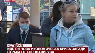Истерия. Иде ли нова икономическа криза заради страха от коронавируса /13.03.2020 г./