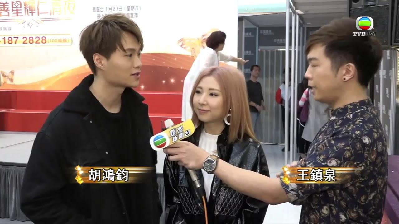 01.23.2018 - 胡鴻鈞望能舉行個人音樂會 - YouTube