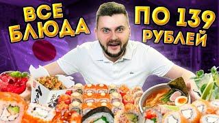 ВСЕ БЛЮДА по 139 рублей в ЦЕНТРЕ города / Самый ДЕШЕВЫЙ японский стрит-фуд / Обзор Shop Fix Sushi