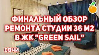 ФИНАЛЬНЫЙ ОБЗОР РЕМОНТА СТУДИИ 36 М2. АДЛЕР.