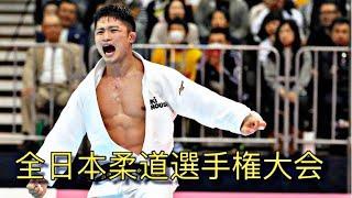 全日本柔道選手権大会 | All Japan Judo championships 2019