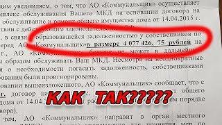 #АНАПА - ДОЛГ ЗА ЖКХ 4 077 426 - ПОЧЕМ ЖЕ КОММУНАЛКА???
