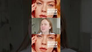 Повседневный макияж для рыженьких девушек от Рады Русских