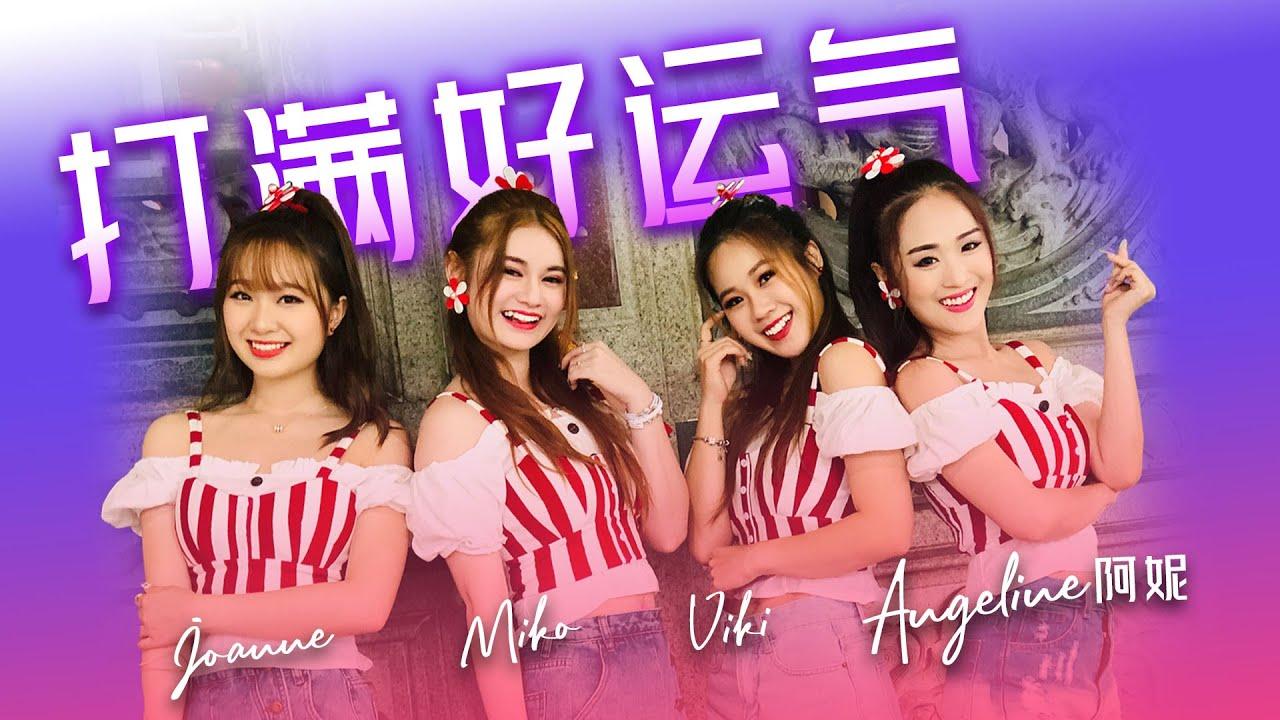 2021 M-Girls Angeline阿妮 (巧千金)   Miko, Joanne , Viki   全球 HD 大首播【打满好运气】完整版官方高清【春天 * 打满好运气 】