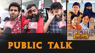 C/O Kancharapalem Public Talk || Rana Daggubati || Venkatesh Maha || Care Of Kancharapalem