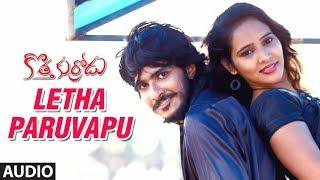 Letha Paruvapu Full Song Audio || Kotha Kurradu Telugu Songs || Sriram, Priya Naidu, Sai Yelender