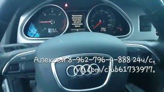 Audi Q7 Отогрев Бийск