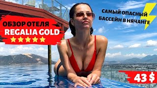 Обзор отеля Regalia Gold Nha Trang самый крутой бассейн в Нячанге отдых во Вьетнаме Нячанг 2020
