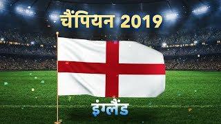 Cricbuzz LIVE हिन्दी: फ़ाइनल, न्यूज़ीलैंड v इंग्लैंड, पोस्ट-मैच शो