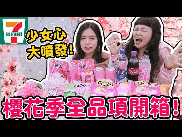 【開箱】7-11櫻花季試吃大評比!少女心大噴發!可可酒精