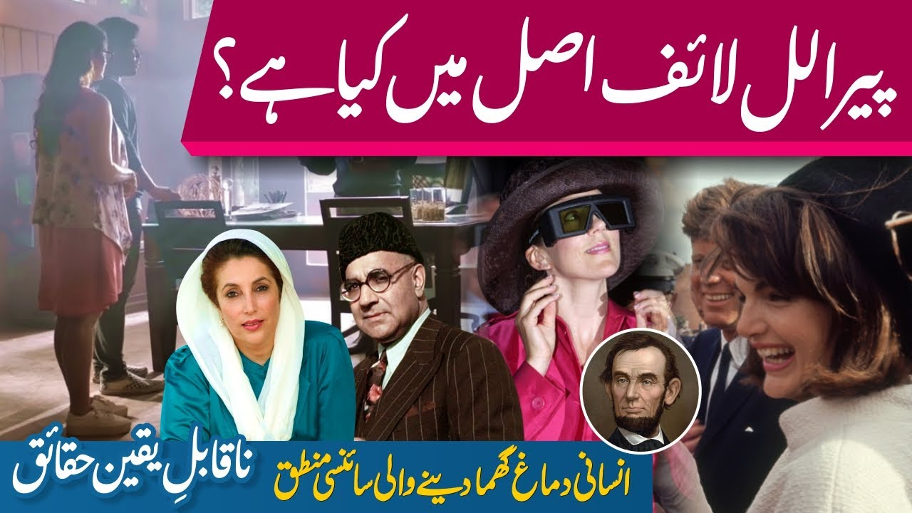 What is Parallel Life? | Examples that will surprise you! Kennedy Lincoln | Pakistani Army Chiefs
