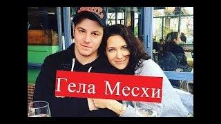 Гела Месхи и Екатерина Климова 2018★Gela Meskhi and Ekaterina Klimova 2018