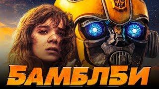 Бамблби [Обзор] / [Трейлер 3 на русском]