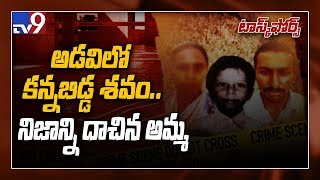 Task Force: అడవిలో శవం.. అమ్మదాచిన నిజం..! - TV9