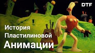 История пластилиновой анимации — от кино до видеоигр