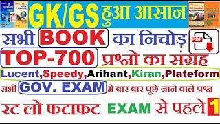 Gk book