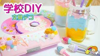 学校DIY  その⑧ お菓子みたいな手作り文房具 ♡ バレンタイン【 こうじょうちょー  】