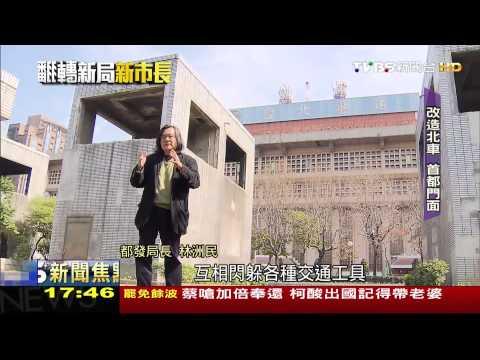 【翻轉政局】柯文哲改造西區林蔭道! 模擬影片曝光