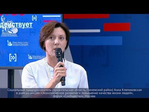 Анна Клепиковская об актуальных проблемах социального предпринимательства