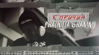 Смотреть клип Pra(Killa'Gramm) - 5 Причин